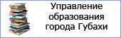 """Управление образования городского округа """"Город Губаха"""""""