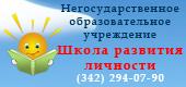 НОУ Школа развития личности