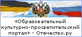 «Образовательный культурно-просветительский портал» - Отечество.ру